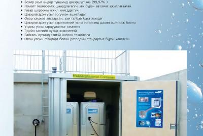 Ахуйн бохир ус цэвэрлэх mbr технологи