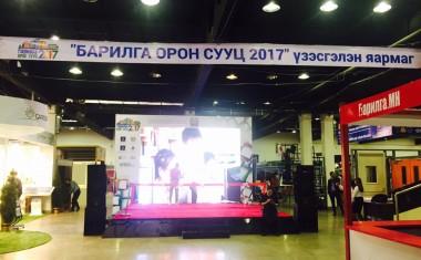 """""""БАРИЛГА ОРОН СУУЦ-2017"""" үзэсгэлэнд амжилттай оролцлоо."""